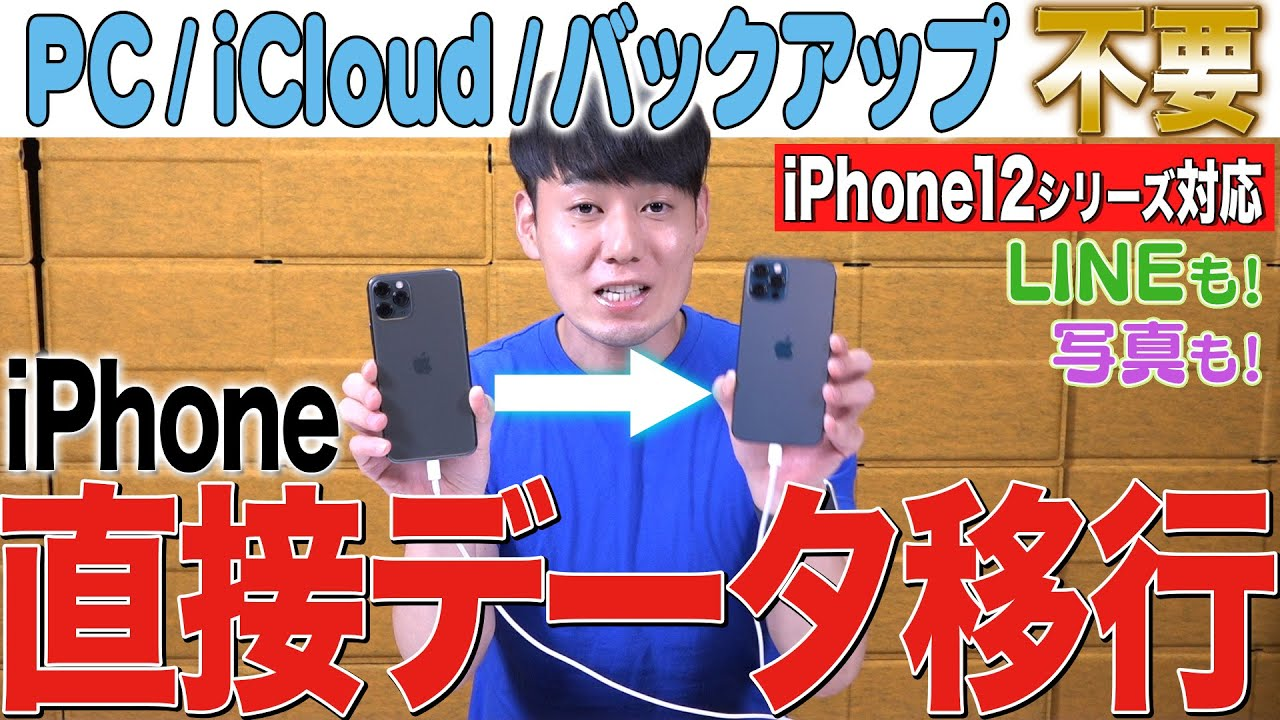 機種 やる こと 変更 iphone