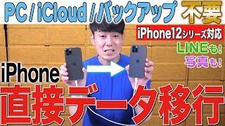 iPhone機種変更データ移行方法【12シリーズ対応】【徹底解説】