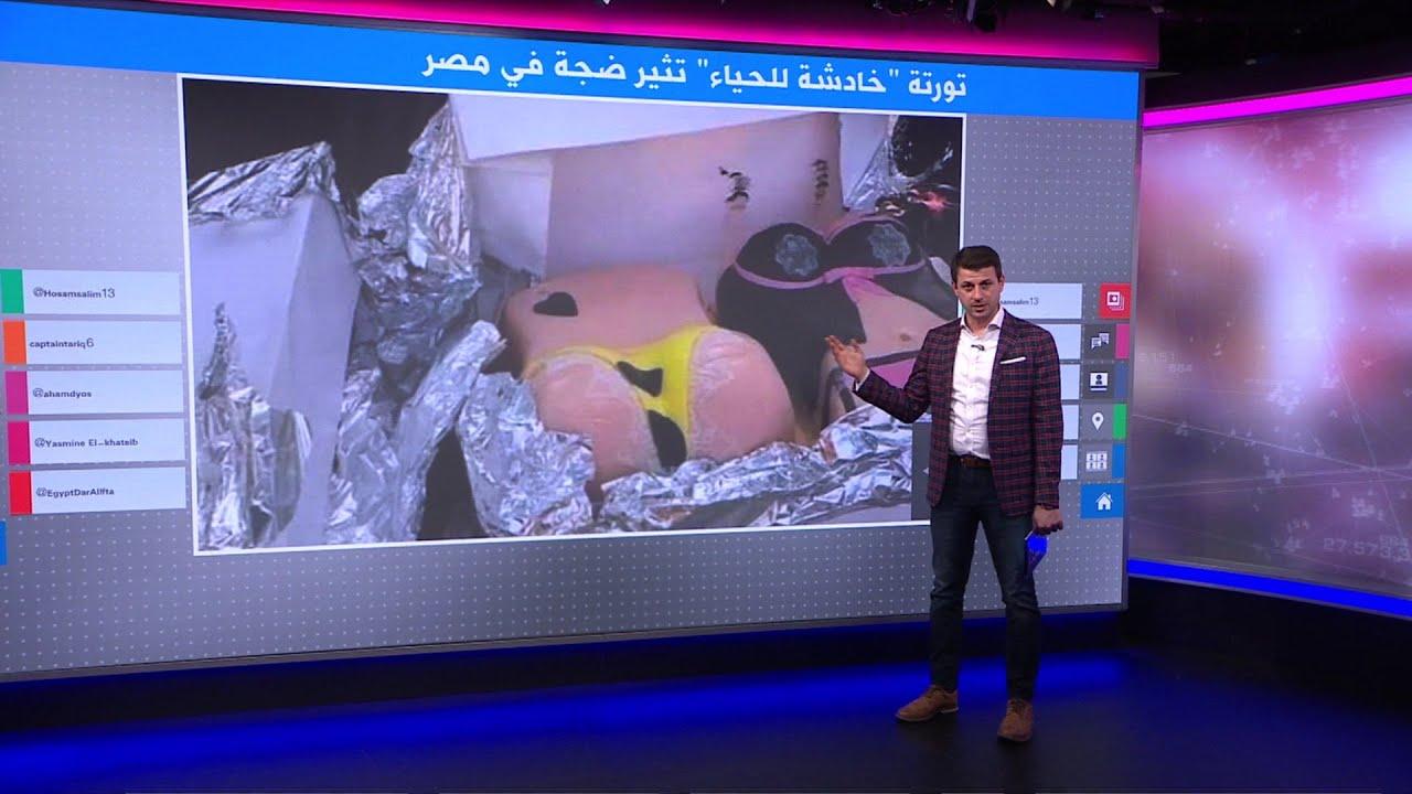 -تورتة الأعضاء التناسلية- تثير ضجة في مصر والتحقيق مع صانعتها وآكليها  - نشر قبل 1 ساعة