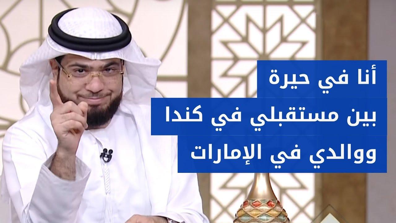 محتار بين عملي ومستقبلي في كندا وبين أهلي في الإمارات .. الشيخ د. وسيم يوسف