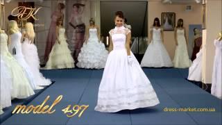 Пышное свадебное платье №497.
