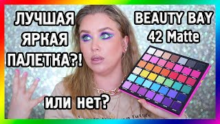 БЮДЖЕТНАЯ ЦВЕТНАЯ ПАЛЕТКА BEAUTY BAY I Надо не надо