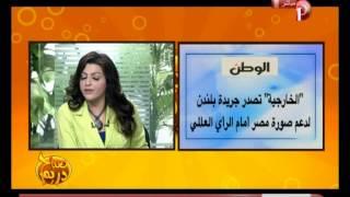 الخارجية تصدر جريدة بلندن لدعم صورة مصر أمام الرأى العام