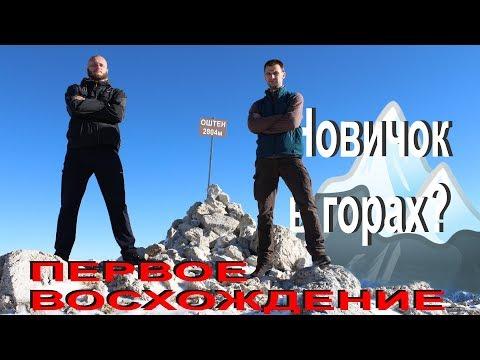 Горы - восхождение. Оштен. Сергей Дерипас Сlimbing Mountain Oshten
