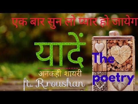 यादें--ओ भी बेतहासा।। ft.. R.roushan ||The poetry ||