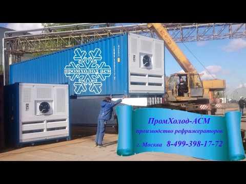 видео: Реф контейнер производство ПромХолод АСМ