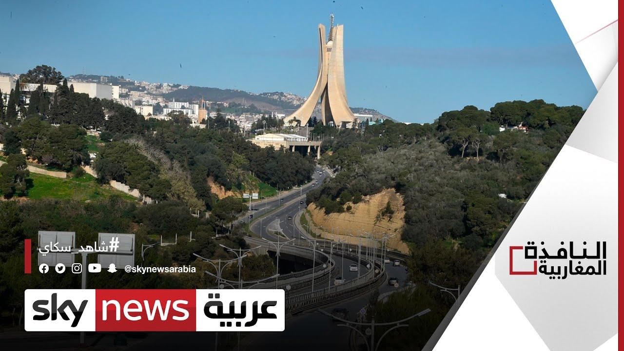 فرنسا ترفض الاعتذار عن فترة احتلال الجزائر | النافذة المغاربية  - نشر قبل 2 ساعة