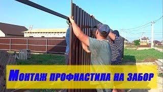 Монтаж  профнастила на забор. Забор из профнастила своими руками Часть-10