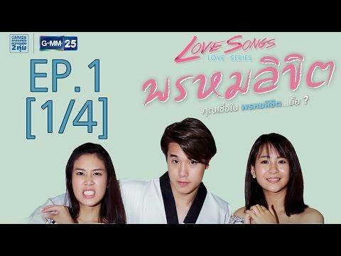 Love Songs Love Series ตอน พรหมลิขิต EP.1 [1/4]
