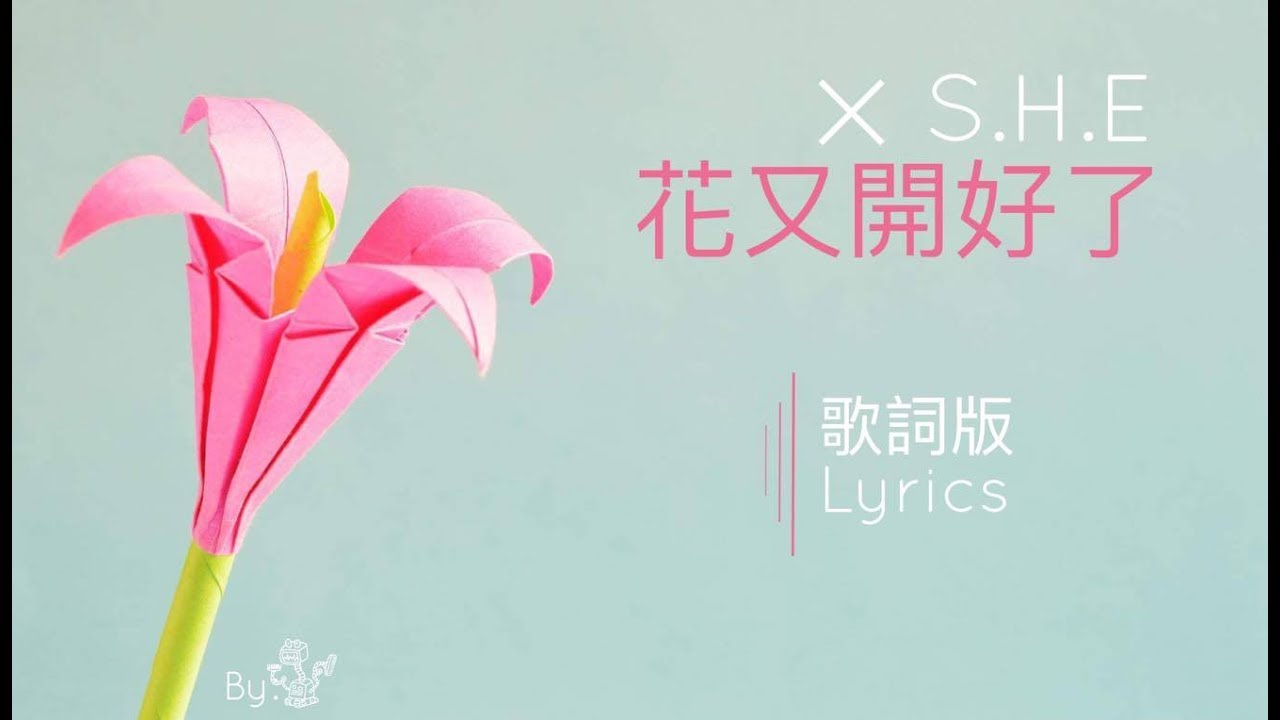 S.H.E [花又開好了 Blossomy] 歌詞版 Lyrics