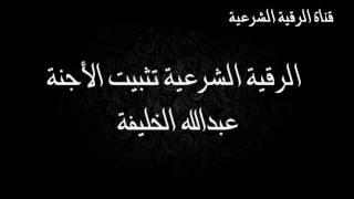 االرقية الشرعية لتثبيت الحمل وعلاج سقوط الأجنة -عبد الله الخليفة roqya chariya