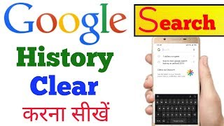google search history delete kaise kare new trick | how to clear/delete google search history