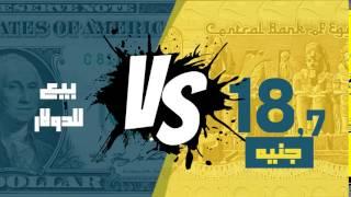 مصر العربية | سعر الدولار اليوم الخميس في السوق السوداء 1-12-2016