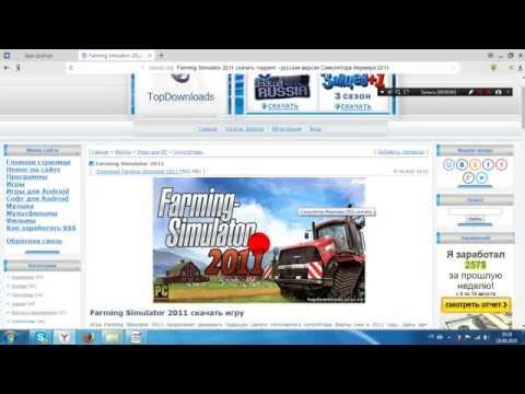 КАК СКАЧАТЬ И УСТАНОВИТЬ Farming Simulator 2011