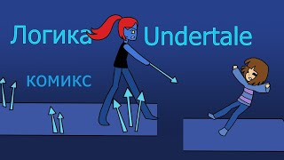 Логика Undertale - пацифист (комикс по андертейл)