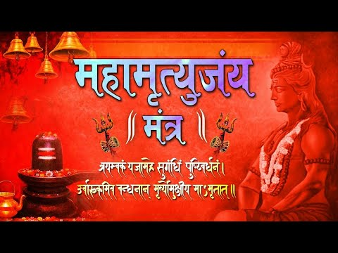 MahaShivratri 2018 Special | Mahamrityunjaya Mantra | महामृत्युंजय  मंत्र | Shri Narayan Prem Sai