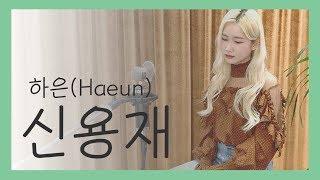 하은(Haeun)-신용재(SHIN YONG JAE) [kpop cover] cover by. Heygirls_DAEUN