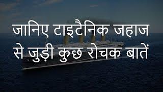 जानिए टाइटैनिक जहाज से जुड़ी कुछ रोचक बातें | Interesting Facts about Titanic Ship | Chotu Nai