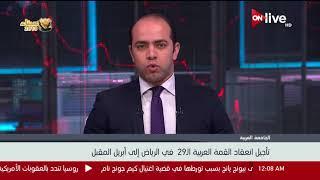 حصاد الأخبار .. الأربعاء 7 مارس 2018