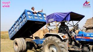 बुढ़ाऊ के टंगलस ट्रैक्टर वाला टाली पे | देख कर मजा आजायेगा | Comedy VIDEO | khesari 2 ,Neha ji,Funny