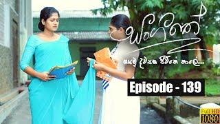 Sangeethe | Episode 139 22nd August 2019 Thumbnail