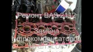 Замена гидрокомпенсаторов ВАЗ-2112 (21124/21126)