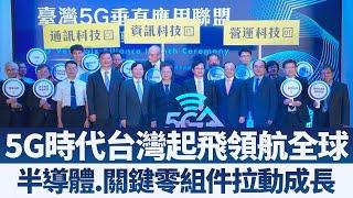 5G時代台灣起飛領航全球!半導體、關鍵零組件拉動成長|財經趨勢4.0【2019年12月14日】|新唐人亞太電視