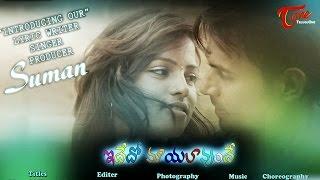 Idedo Mayala Vunde || Official Music Video || Suman