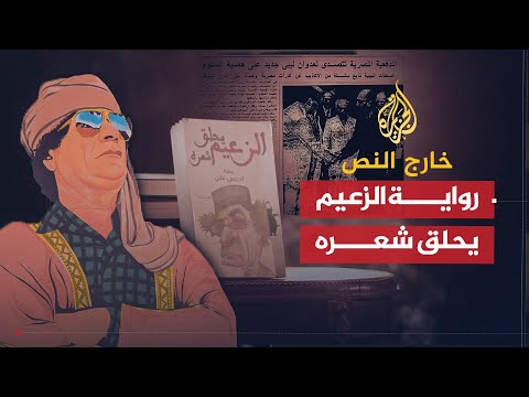 خارج النص- الزعيم يحلق شعره.. رواية أغضبت القذافي  - نشر قبل 4 ساعة