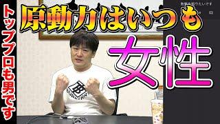 【多井隆晴】みんなの質問に答えてみたPART_5【Mリーガー】