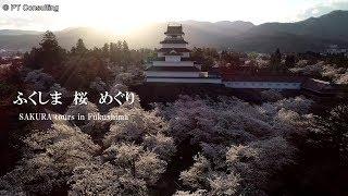 ふくしまドローン空撮コンテスト「ふくしま 桜 めぐり」