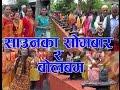 Bolbam Pokhara 2073   पोखरामा बोलबमको रौनक