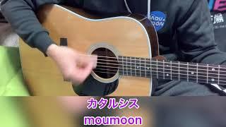 moumoonの「カタルシス」の伴奏(カラオケ)です。 アコースティックギターのみで演奏しました。 #moumoon #カタルシス #catharsis #NEWMOON #guitar #cover.