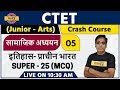 CTET 2020  SST  By Rajendra Sir  Class 05  इतिहास- प्राचीन भारत Super 25 MCQ