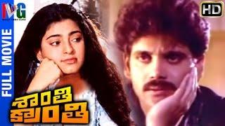 Shanti Kranthi Telugu Full Movie | Nagarjuna | Khushboo | V Ravichandran | Juhi Chawla |