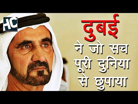 दुबई का काला सच जो वो आपको कभी नहीं बताएगा  | The Dark Side of Dubai - Hindi Countdown