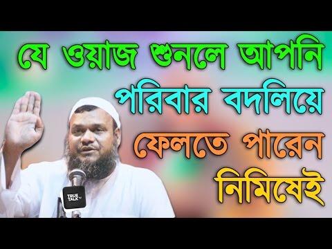 Poribar Poriborton│New Best Bangla Waz 2017 by Abdur Razzak Bin Yousuf