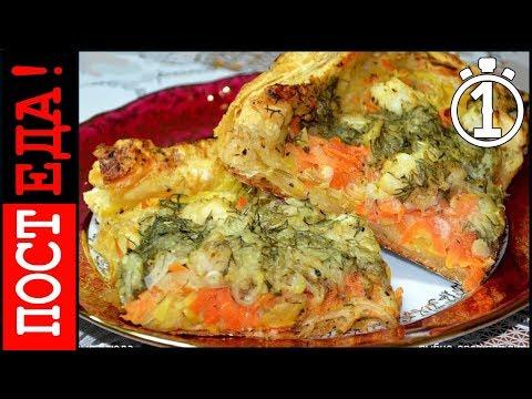 Рыбный пирог. Пирог с рыбой и овощами. рыбный пирог из слоеного теста. Диетическое и постное блюдо.