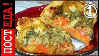 Готовим за 1 минуту! Пирог с рыбой и овощами. Как похудеть! Диетическое и постное блюдо.