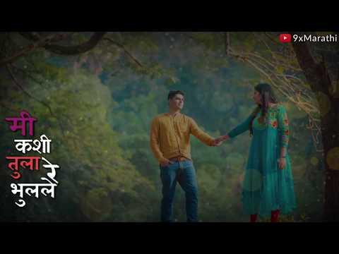 Mi Kashi Tula Re Bhulale | Whatsapp Marathi Status | 9xMarathi
