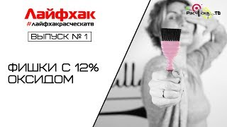 Фишки с 12% оксидом /Лайфхак/