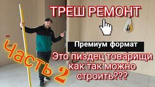 Полный Треш и Сотни косяков / ПРОСРАЛИ МНОГО ДЕНЕГ/ ЧТО БЫВАЕТ КОГДА НЕТ СТАРШЕГО НА ОБЪЕКТЕ!!! видео