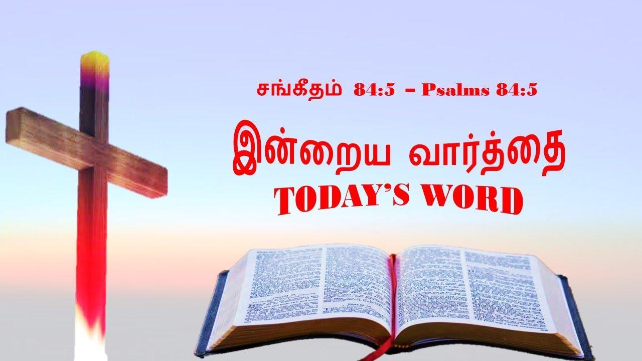 TODAY'S WORD – சங்கீதம் 84:5 – Psalms 84:5 – WHATSAPP STATUS