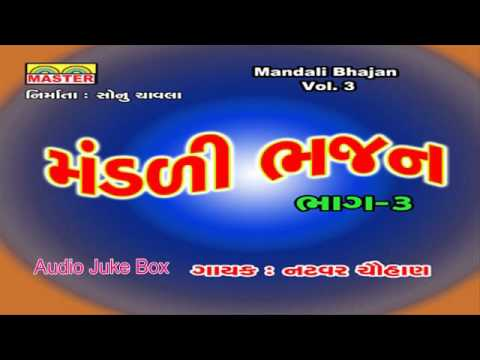 Gujarati Bhajan || Mandali Bhajan By Natvar Chauhan || Vol. 3 || Devotional Songs || Juke Box
