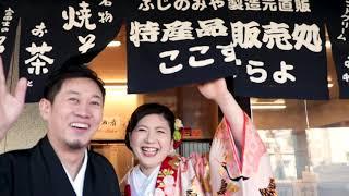 ☆ 人気の富士山本宮浅間大社挙式 ☆