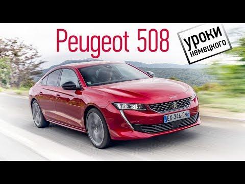 Фото к видео: Как новый Peugeot 508 пошел в премиум, и что из этого вышло. Тест-драйв и обзор