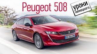 Как новый Peugeot 508 пошел в премиум, и что из этого вышло. Тест-драйв и обзор