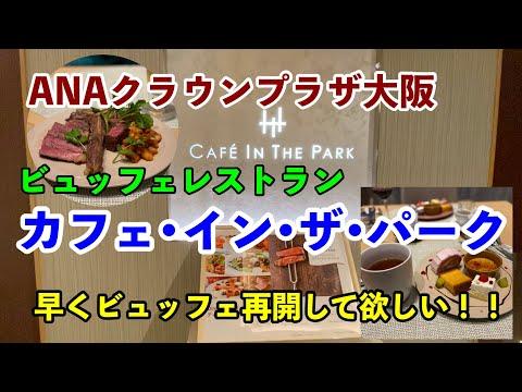 【グルメ】ANAクラウンプラザ大阪 ビュッフェレストラン カフェ•イン•ザ•パーク 早くビュッフェ再開して欲しい!!
