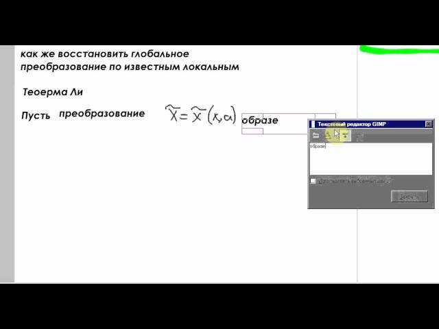 симметрия уравнений  Лекция 1  Часть 2