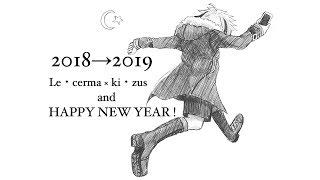 2018→2019 俺たち、年越しの瞬間 地球にいなかったんだぜ
